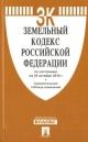 Земельный кодекс РФ на 25.10.16 с таблицей изменений